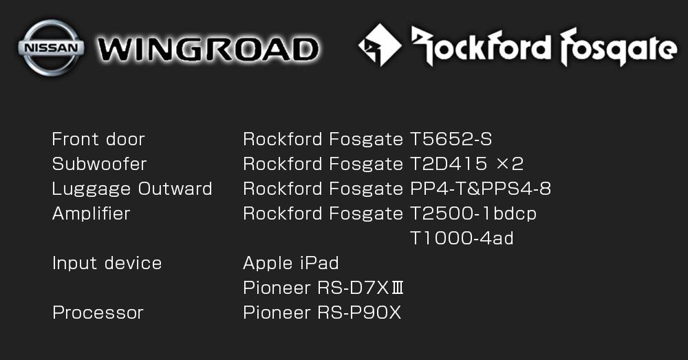 カスタム カー オーディオ オンユーファクトリー 日産ウィングロード フロントドア:Rockford Fosgate T5652-S、サブウーファー:Rockford Fosgate T2D415、ラゲッジ:Rockford Fosgate PP4-T&PPS4-8、アンプ:Rockford fosgate T2500-1bdcp、アンプ:Rockford fosgate T1000-4ad、インプット:Apple iPad、インプット:Pionneer RS-D7XⅢ、プロセッサー:Pioneer RS-P90X