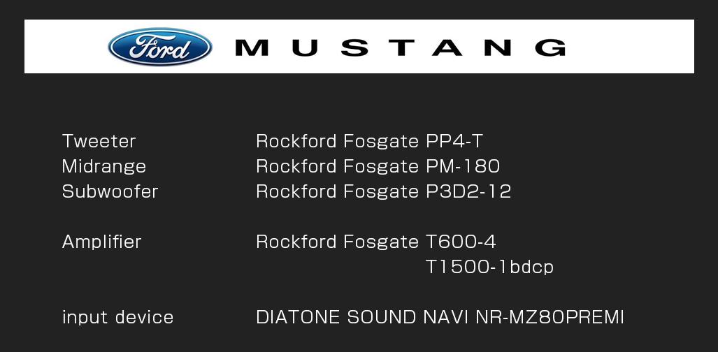 カスタム カー オーディオ オンユーファクトリー フォード マスタング Ford MUSTANG ツィター:Rockford Fosgateロックフォード PP4-T、ミッドレンジスピーカー:Rockford Fosgateロックフォード PM-180、サブウーハー:Rockford Fosgateロックフォード P3D2-12、アンプ:Rockford Fosgateロックフォード T600-4 T1500-1bdcp、インプットディバイス:Rockford Fosgateロックフォード DIATONE SOUND NAVI NR-MZ80PREMI