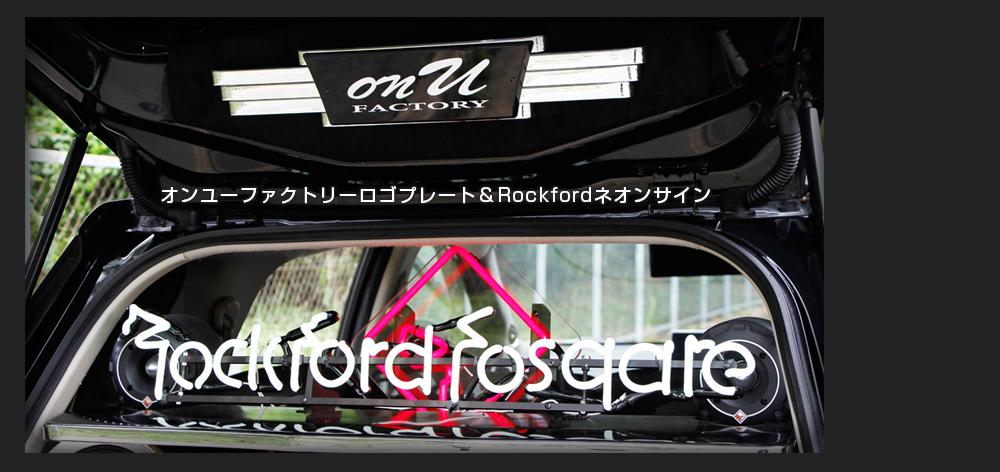 カスタム カー オーディオ 日産ウィングロード on u factoryロゴプレート&Rockfordロックフォードネオンサイン