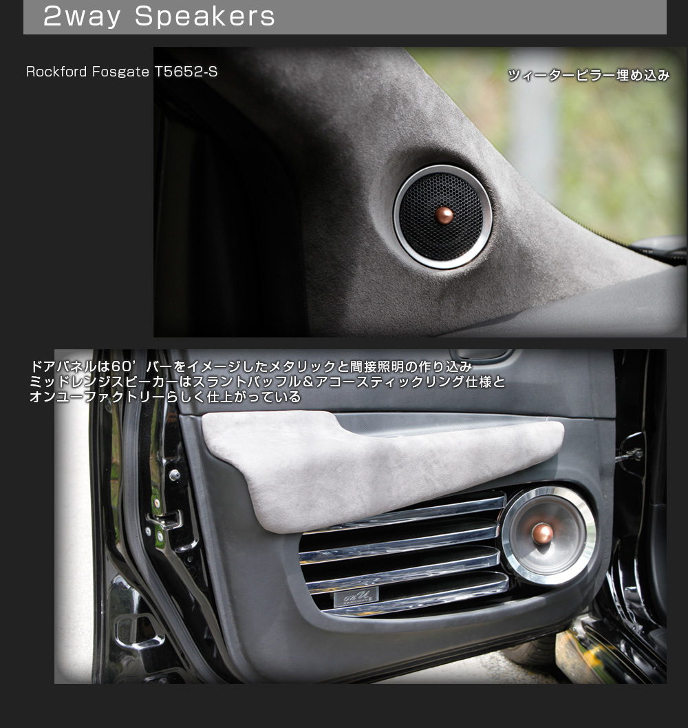 Custom car audio onUfactory Nissan Wingload ツィーターピラー埋め込み&ミッドレンジスピーカーのスラント(角度付け)バッフル・アルミ削り出しアコースティックリング仕様:RockfordFosgate T5652-S